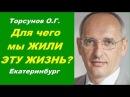 Торсунов О.Г. Для чего мы ЖИЛИ ЭТУ ЖИЗНЬ? Екатеринбург