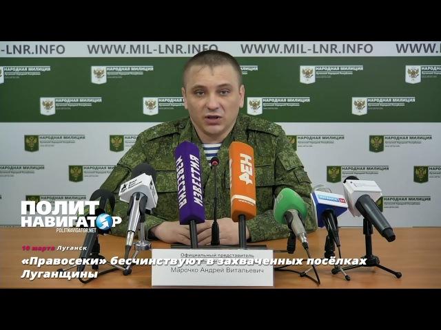 «Правосеки» бесчинствуют в захваченных посёлках Луганщины