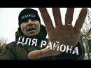 UK GRINGO a k a Жека JUNIOR Для района Official Video Denny T Production