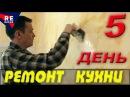Ремонт КУХНИ День 5 ВЛОГ Нанесение ВЕНЕЦИАНСКОЙ Штукатурки
