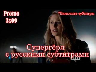 Супергёрл 3 сезон 9 серия промо с русскими субтитрами // Supergirl 3x09 Promo