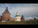 RTG HD. Путешествие на Соловецкие острова. Страницы истории