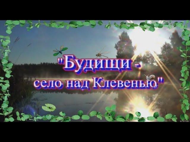 Будищи - село над Клевенью (Сумская область, Глуховский район)