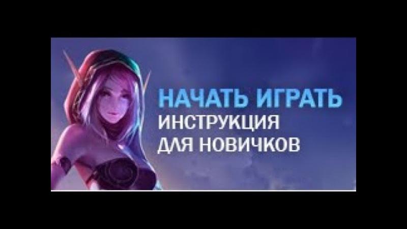 Как начать бесплатно играть в World of Warcraft 3 3 5a ГАЙД ДЛЯ НОВИЧКОВ