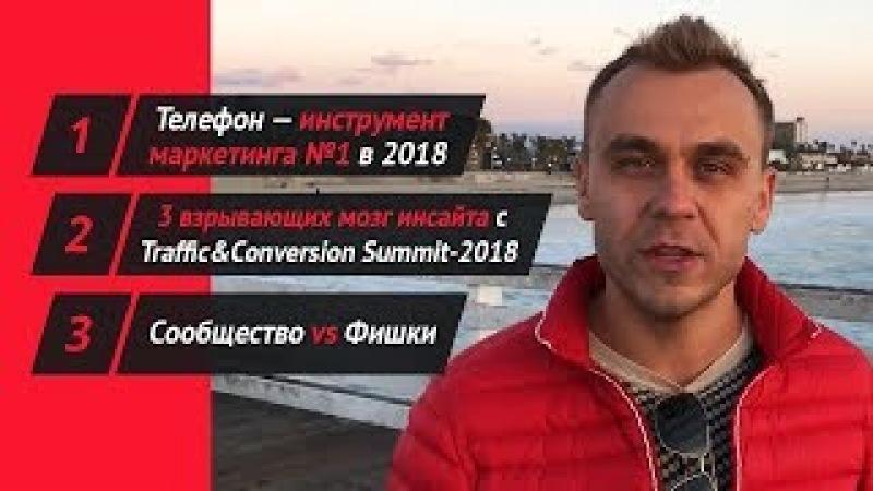 Иван Зимбицкий: Доверие важнее продукта» и еще 2 маркетинговых инсайта с TC Summit-2018