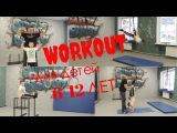 Тренировка детей 6-12 лет workout. Упражнения для детей 6-12 лет