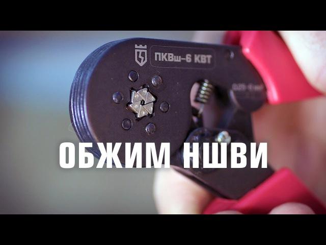 Опрессовка втулочных наконечников пресс-клещами ПКВш-6 КВТ