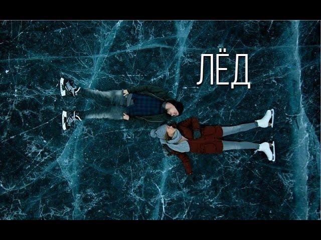 Лед — Лететь (Саша/Надя)