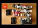 Переделка шуруповерта на Литий-ионный аккумулятор Часть 2