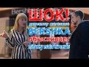 ШОК Директор магазина Bershka обыскивает покупателей