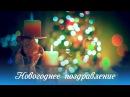 С НОВЫМ ГОДОМ HD 1920x1080p25 Борисенко