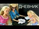 ГДЕ ТВОЙ ДНЕВНИК Мультик Барби Про школу Школа с Куклами Игрушки для девочек