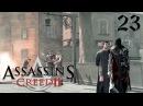 Прохождение Assassin's Creed II - Возвращение во Флоренцию 23
