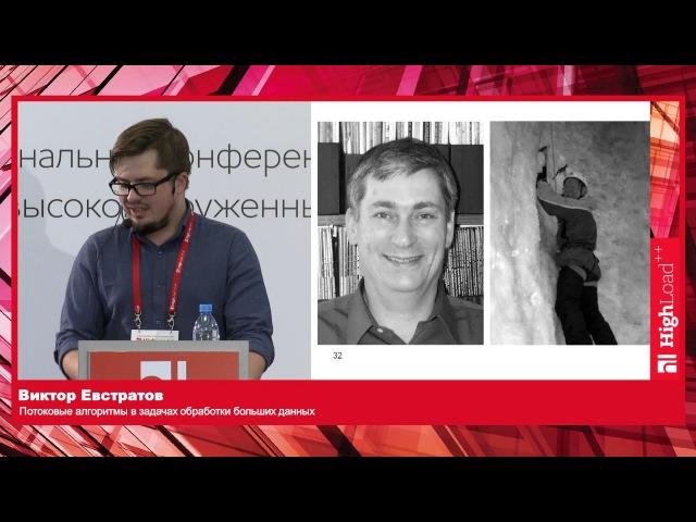Потоковые алгоритмы в задачах обработки больших данных / Виктор Евстратов (Segmento)