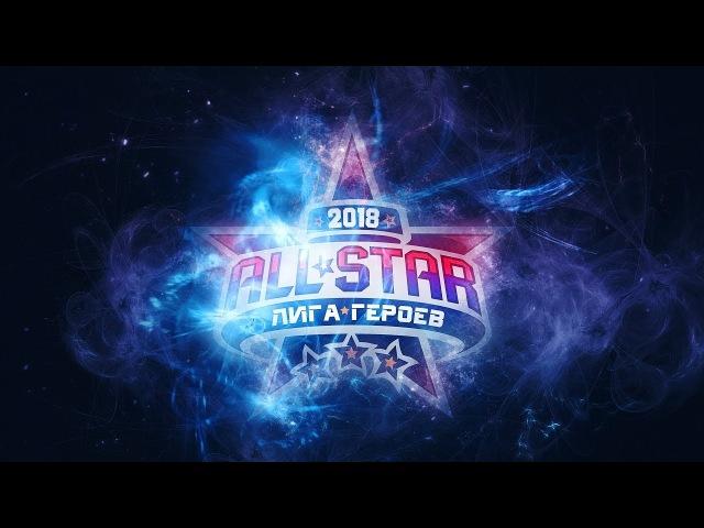 All-Star Day 2018. Матч Звёзд 1 дивизиона
