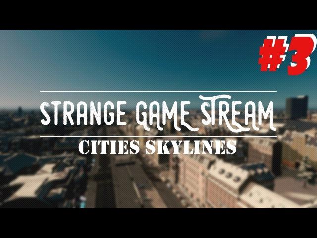 Cities: Skylines: Район на холмах и горное озеро (SGS-8 ep3)