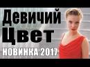 ПРЕМЬЕРА 2017 ПРОНЗИЛА ВЛЮБЛЕННЫХ [ ДЕВИЧИЙ ЦВЕТ ] Русские мелодрамы 2017 новинки, се...