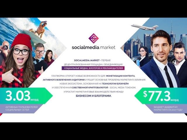 SocialMedia.Market Обзор ICO - платформа для блогеров и рекламных компаний