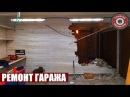 Ремонт гаража на 3 авто Рама под роллетные ворота