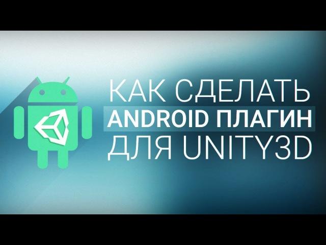 [UNITY3D] Как сделать Android плагин? (Android Studio)