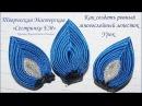 Канзаши с нуля - как сделать ровный многослойный лепесток