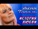 Женя Тополь - История любви