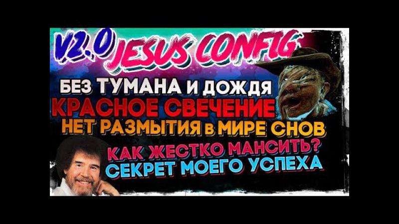 Jesus Config v2.0 × Большое Красное свечение × FPS × Удалено: Размытие В МИРЕ СНОВ,Туман, ...