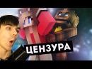 Рэп Баттл - Майнкрафт vs Ярик Лапа, Вика Лапа и Фредди Лапа Банда Лапы
