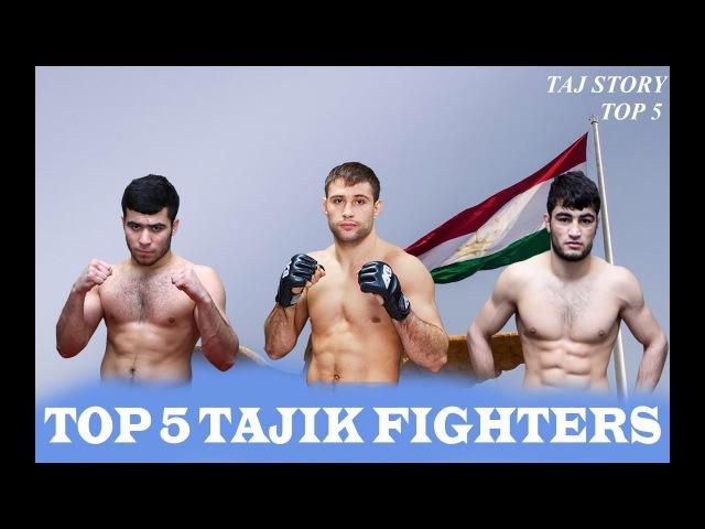Топ 5 Таджикских бойцов по ММА. Шараф Далавтмуродов, Лоик Раджабов, Фатхидин Собиров, Муин Гафуров