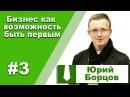 Бизнес как возможность быть первым Юрий Борцов бизнес по продаже айфонов