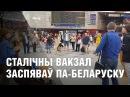 Столичный вокзал запел на белорусском