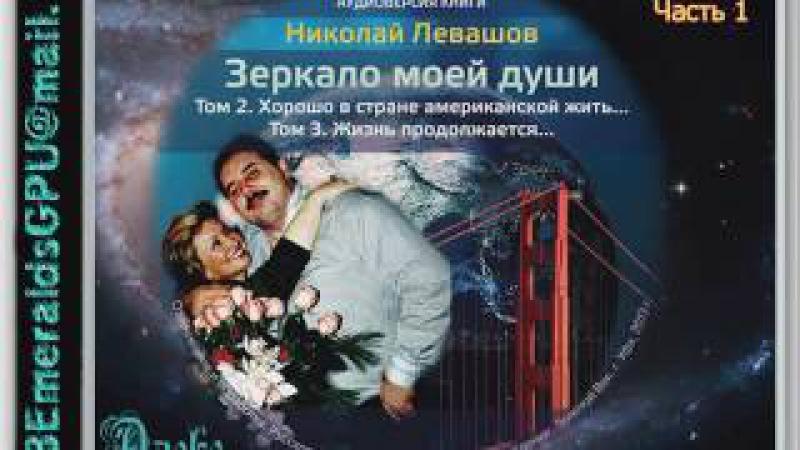 Николай Левашов - Зеркало моей души. Том 2. Часть 1