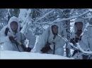 БЕЛЫЙ ЛИС! Фильм про знаменитого финского снайпера! Военный фильм! Смотреть.