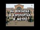 В общественных местах запрещено брать оставленные вещи 01 2013 0026 01 13 11 01 05 000 0614
