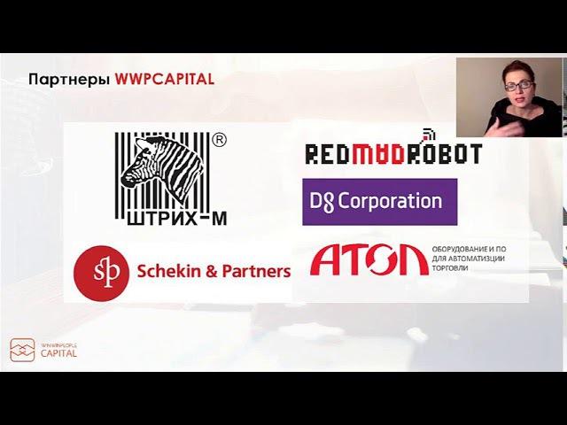 Презентация компании с Натальей Ярославцевой (вице-президент компании)