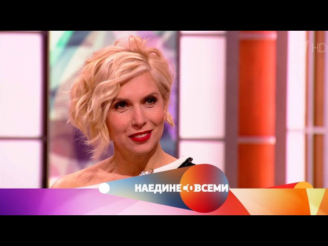 Первый канал - Алёна Свиридова - Наедине со всеми (06.06.2017)