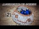 Плетение из газет - конфетница (2) DIY (корзинка)