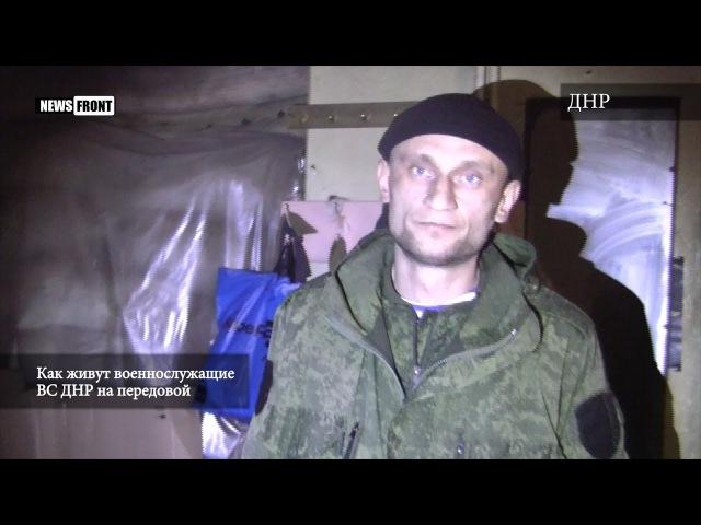 Как живут военнослужащие ВС ДНР на передовой