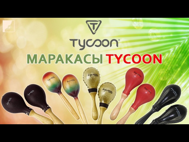 Обзор маракасов TYCOON | Ручная перкуссия