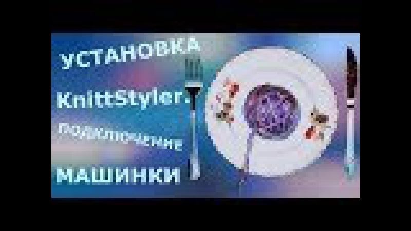 Установка программы KnittStyler. Подключение вязальной машины Silver Reed SK-840 к ноутбуку