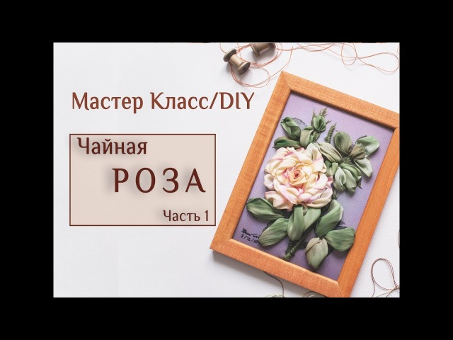 🌹РОЗА мастер класс по вышивке лентами Часть1 ❗ / How to embroider a rose with ribbons 1p