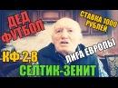 СЕЛЬТИК-ЗЕНИТ | ДЕД ФУТБОЛ | ЛИГА ЕВРОПЫ | СТАВКА 1000 РУБЛЕЙ | ПРОГНОЗ.