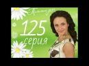 Татьянин день 125 серия