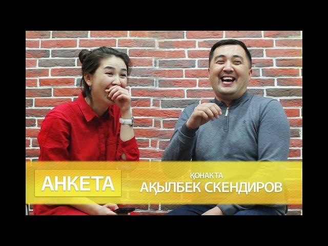 АНКЕТА - Ақылбек Скендиров [АралАС]