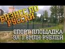 Бизнес по русски Спорт площадка МОУ СОШ №3 г Тутаев
