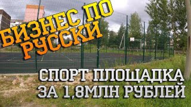 Бизнес по русски: Спорт площадка МОУ СОШ №3, г. Тутаев