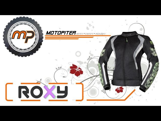 Moteq Roxy (Мотек Рокси) Женская мотокуртка