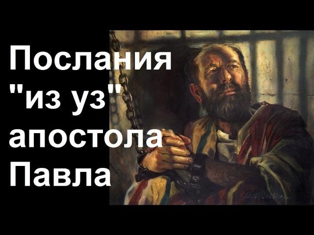 Новый Завет Послания из уз апостола Павла