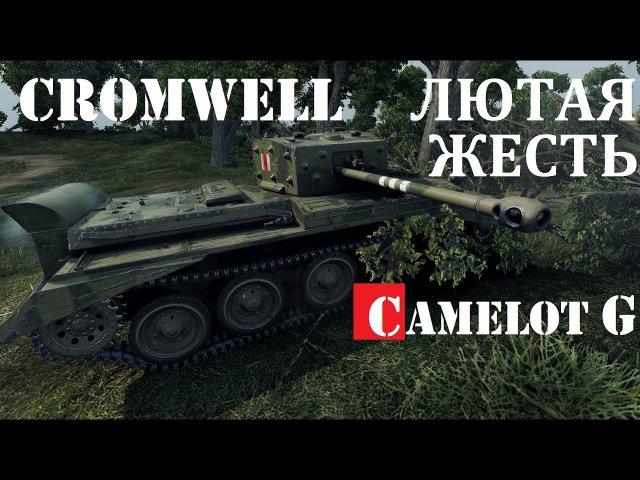 ЛЮТАЯ ЖЕСТЬ CROMWELL ИМЕЕТ РАНДОМ World of Tanks Camelot G обзор видео гайд.