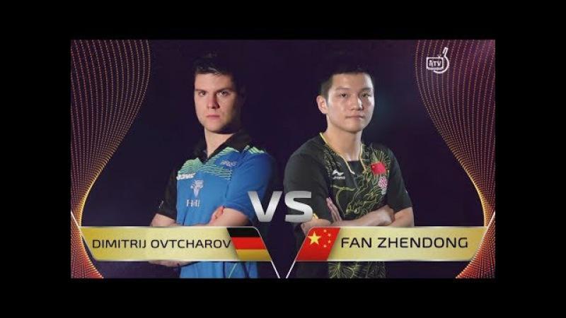 FAN Zhedong vs OVTCHAROV Dimitrij | MS FINALS | World Tour Grand Finals 2017